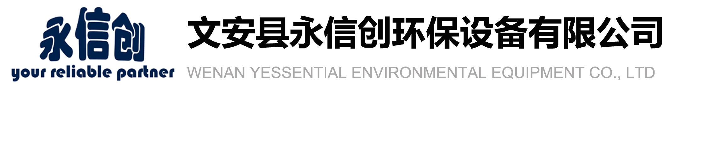 Wenan Yessential Environmental Equipment Co.,Ltd